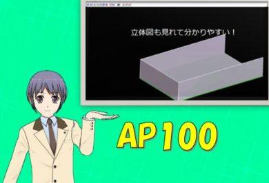AP100初心者