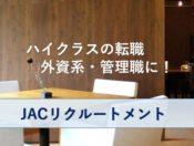 JACリクルート1