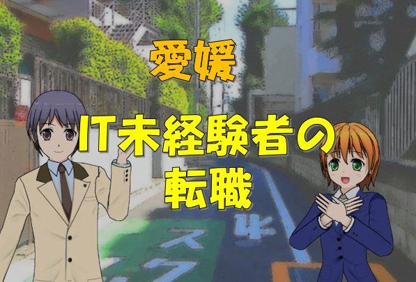 愛媛県のIT転職