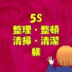 【5S】整理整頓。工場が徹底できない原因とは?