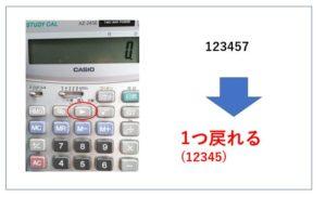 電卓の機能2