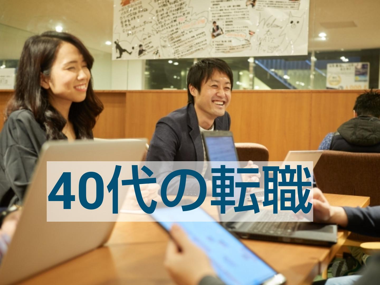 40代の転職