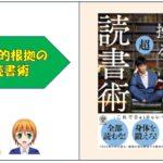 【書評】DaiGoの「知識を操る超読書術」は最高の一冊