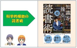 DaiGoの超読書術