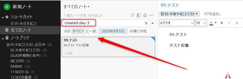 エバーノート_検索05.jpg