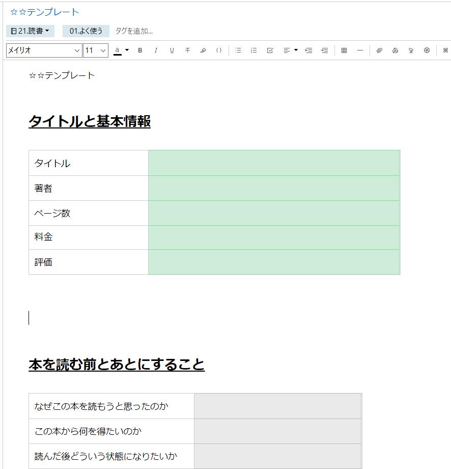 エバーノート_読書01