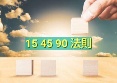 15 45 90 法則
